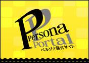 Persona Portal ペルソナ総合サイト