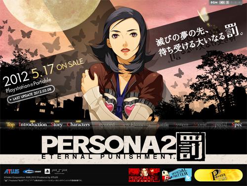 「ペルソナ2 罰」公式サイト